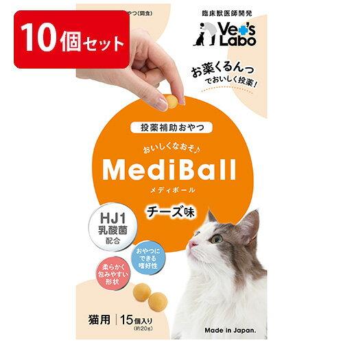 【送料無料】MediBall メディボール チーズ味 まとめ売り 10個セット 猫用【宅配便】【投薬補助おやつ】【Vet's Labo】 投薬 おやつ ペット トリーツ