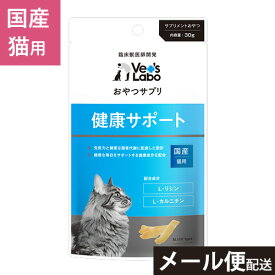 【3つまで メール便 配送】 おやつサプリ 猫用 健康サポート 30g 【Vet's Labo】 猫 おやつ サプリメント L-リジン L-カルニチン ルテイン アントシアニン