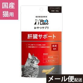 【3つまで メール便 配送】 おやつサプリ 猫用 肝臓サポート 30g 【Vet's Labo】 猫 おやつ サプリメント BCAA アルギニン 亜鉛 L-カルニチン
