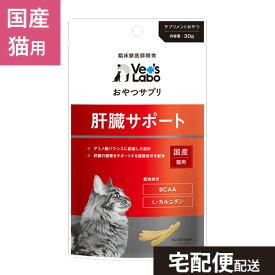 おやつサプリ 猫用 肝臓サポート 30g 【Vet's Labo】【宅配便配送】 猫 おやつ サプリメント BCAA アルギニン 亜鉛 L-カルニチン