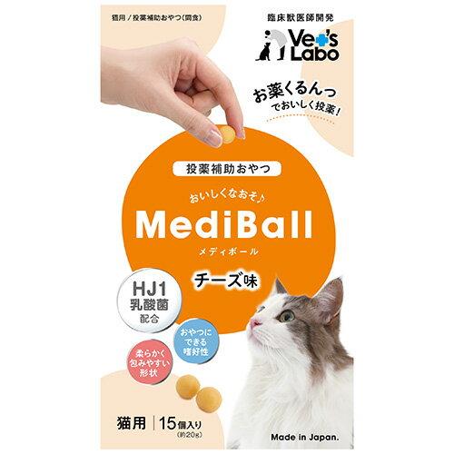【メール便配送】 MediBall メディボール チーズ味 猫用 【投薬補助おやつ】【Vet's Labo】 投薬 おやつ ペット トリーツ 【2個まで】