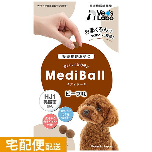 MediBall メディボール ビーフ味 犬用 【投薬補助おやつ】【宅配便】 投薬 おやつ ペット トリーツ