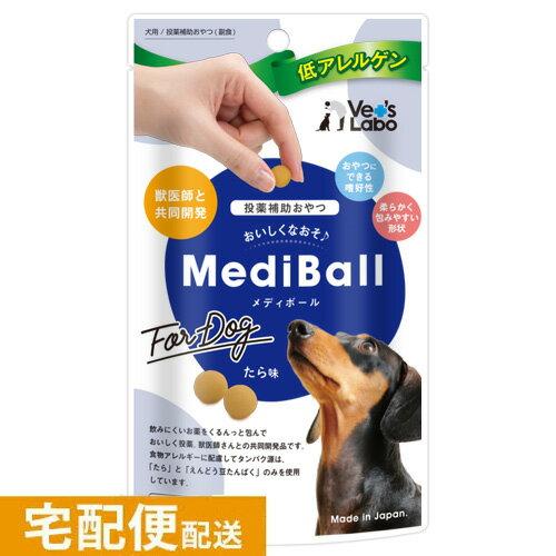 MediBall メディボール たら味 低アレルゲン 犬用 【宅配便】【投薬補助おやつ】 投薬 おやつ ペット トリーツ