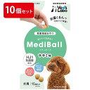 【送料無料】MediBall メディボール ささみ味 まとめ売り 10個セット 犬用 投薬補助 おやつ 宅配便 配送 ペット トリ…