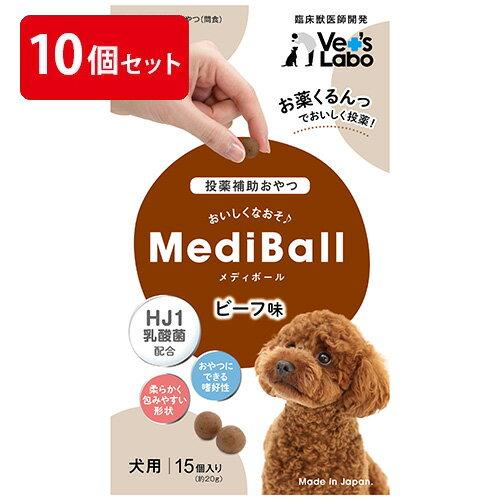 【送料無料】MediBall メディボール ビーフ味 まとめ売り 10個セット 犬用 【投薬補助おやつ】【宅配便】 投薬 おやつ ペット トリーツ