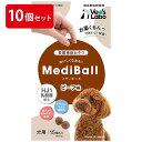 【送料無料】MediBall メディボール ビーフ味 まとめ売り 10個セット 犬用 【投薬補助おやつ】【宅配便】 投薬 おやつ…