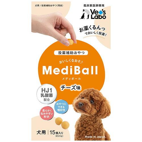 【メール便配送】 MediBall メディボール 犬用 チーズ味 【投薬補助おやつ】 投薬 おやつ ペット トリーツ 【2個まで】