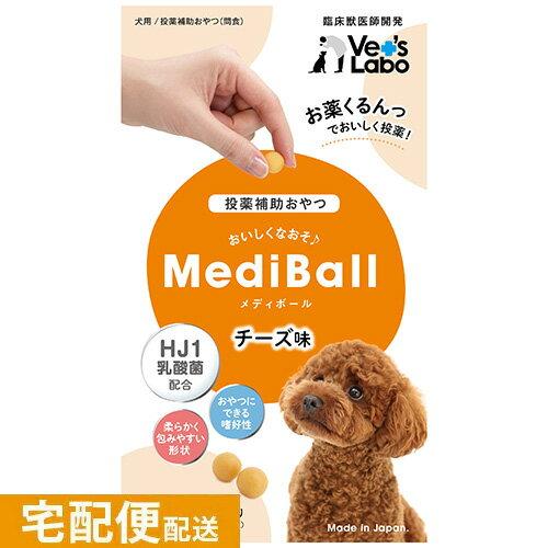MediBall メディボール 犬用 チーズ味 【投薬補助おやつ】【宅配便】 投薬 おやつ ペット トリーツ