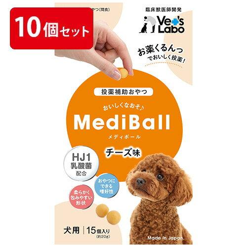 【送料無料】MediBall メディボール 犬用 チーズ味 まとめ売り 10個セット 【投薬補助おやつ】【宅配便】 投薬 おやつ ペット トリーツ