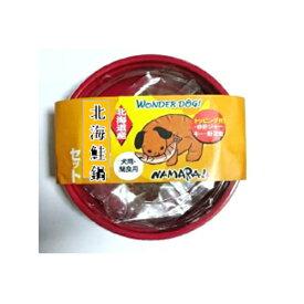 北海鮭鍋セット 【ワンダードック】 犬 おやつ なべ プレゼント ごほうび 国産