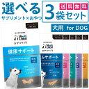 【送料無料】 おやつサプリ 犬用 選べる3袋セット 【Vet's Labo】 犬 おやつ サプリメント成分 配合 健康 皮ふ 皮膚 …