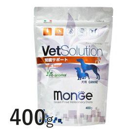 VetSolution 犬用 腎臓サポート 400g 【Monge】 療法食 腎臓病 VetSolution CANINE RENAL ベッツソリューション 犬 腎臓 フード モンジ 【正規品】