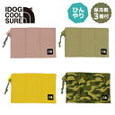 【メール便配送】 iDog COOL SURE ポータブルクールピロー 固くならない保冷剤 3個付き 全4色 【IDOG&ICAT】 犬 猫 ベッド 冷感 夏 涼しい クール 冷却 お出かけ ペット