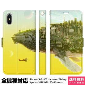 スマホケース 全機種対応 手帳型 iPhoneケース Xperia AQUOS Galaxy HUAWEI 他 ケース iPhone XS Max X 8 7 6 6s 5 SE Plus ウエダマサノブ くじらの惑星 ウエダマサノブ クジラ ファンタジー 動物 縄文ジイサン 鯨 風景 景色 イラスト 絵画 デザイナー 街 建物 どうぶつ 魚