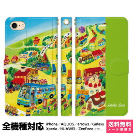 全機種対応 スマホケース 手帳型 iPhone 12 11 SE XR XS 8 Pro Max mini Xperia AQUOS Galaxy ケース カバー ペア カップル さささとこ とうもろこしの地球に優しいエコな街 カラフル かわいい キャラクター トウモロコシ レディース 動物 街 街並み 絵本 ほのぼの ユニーク