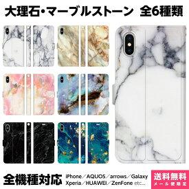 スマホケース 全機種対応 iPhone XS Max X iPhone8 iPhone7 Plus アイフォン iPhoneケース 手帳型 ケース iPhone6 6s 5 SE 可愛い おもしろ 大理石 マーブルストーン 大理石柄 模様 かわいい きれい おしゃれ 個性的 人気 グッズ 雑貨 ペア カップル