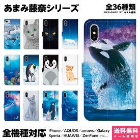 スマホケース 全機種対応 iPhone XS Max X iPhone8 iPhone7 Plus アイフォン iPhoneケース 手帳型 ケース iPhone6 6s 5 SE アイフォン ケース ペンギン アニマル 南極 氷 アイス イルカ ベルーガ シャチ ホエール 海 ドルフィン おもしろ カバー グッズ おもしろ