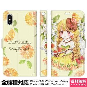 全機種対応 スマホケース 手帳型 iPhone 12 11 SE XR XS 8 Pro Max mini Xperia AQUOS Galaxy ケース カバー ペア カップル cinnamon オランジェット娘 かわいい 夏 オレンジ オランジェット ロリータ トロピカル