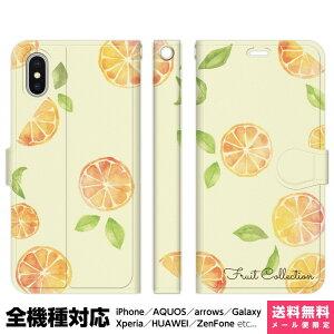 全機種対応 スマホケース 手帳型 iPhone 12 11 SE XR XS 8 Pro Max mini Xperia AQUOS Galaxy ケース カバー ペア カップル cinnamon オレンジ かわいい 夏 オランジェット