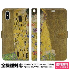 スマホケース 全機種対応 手帳型 iPhoneケース Xperia AQUOS Galaxy HUAWEI 他 ケース iPhone XS Max X 8 7 6 6s 5 SE Plus グスタフ クリムト 接吻 ..