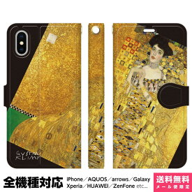 スマホケース 全機種対応 手帳型 iPhoneケース Xperia AQUOS Galaxy HUAWEI 他 ケース iPhone XS Max X 8 7 6 6s 5 SE Plus グスタフ 絵画 名画 ..