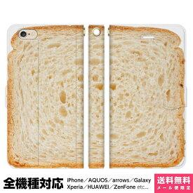 スマホケース 全機種対応 手帳型 iPhoneケース Xperia AQUOS Galaxy HUAWEI 他 ケース iPhone XS Max X 8 7 6 6s 5 SE Plus food パン 小麦 小麦粉 ハンドメイド おもしろ ..