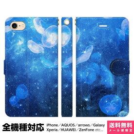 スマホケース 全機種対応 手帳型 iPhoneケース Xperia AQUOS Galaxy HUAWEI 他 ケース iPhone XS Max X 8 7 6 6s 5 SE Plus 宇宙海月 くらげ クラゲ ギャラ... キラキラ かわいい ..