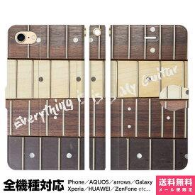 スマホケース 全機種対応 手帳型 iPhoneケース Xperia AQUOS Galaxy HUAWEI 他 ケース iPhone XS Max X 8 7 6 6s 5 SE Plus ギター ..