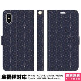 全機種対応 スマホケース iPhoneケース Xperia AQUOS Galaxy HUAWEI 他 ケース ペア カップル iPhone 11 XR XS 8 Pro Max hisawo 北欧 幾何学模様 パターン 紺 高級感 ネイビー