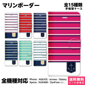 スマホケース 全機種対応 iPhone XS Max X iPhone8 iPhone7 Plus アイフォン iPhoneケース 手帳型 ケース iPhone6 6s 5 SE おもしろ 「マリンボーダー」 ケース ガーリー 可愛い 定番 海 夏 サマー マリン ペアルック ペア カップル スマホ グッズ おもしろ