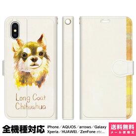 スマホケース 全機種対応 手帳型 iPhoneケース Xperia AQUOS Galaxy HUAWEI 他 ケース iPhone XS Max X 8 7 6 6s 5 SE Plus NoA チワワ グッズ 犬 動物 子犬 アニマル柄 ペアルック ペア イラスト 可愛い ..
