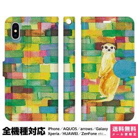 スマホケース 全機種対応 手帳型 iPhoneケース Xperia AQUOS Galaxy HUAWEI 他 ケース iPhone XS Max X 8 7 6 6s 5 SE Plus NoA ミーアキャット 動物 小動物 かわいい ..
