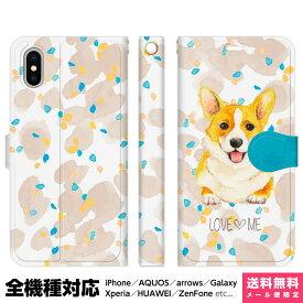 スマホケース 全機種対応 手帳型 iPhoneケース Xperia AQUOS Galaxy HUAWEI 他 ケース iPhone XS Max X 8 7 6 6s 5 SE Plus NoA コーギー 2 犬 dog イヌ グッズ ウェルシュ カーディガン ..