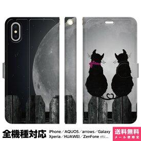 スマホケース 全機種対応 手帳型 iPhoneケース Xperia AQUOS Galaxy HUAWEI 他 ケース ペア カップル お揃い おもしろ iPhone 11 XR XS 8 Pro Max 動物 猫 ねこ ネコ 黒猫 くろねこ おそろい かわいい きれい おしゃれ 大人可愛い グッズ 雑貨 ギフト iPhone ケース