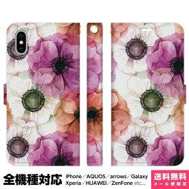 スマホケース 全機種対応 iPhone XS Max X iPhone8 iPhone7 Plus アイフォン iPhoneケース 手帳型 ケース iPhone6 6s 5 SE アネモネ ピンク 押し花 水彩 花 花柄 押花 人気 あすすめ ペア おそろい かわいい きれい おしゃれ 大人可愛い グッズ 雑貨 ギフト