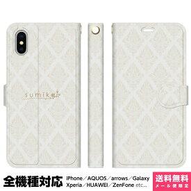 全機種対応 スマホケース 手帳型 iPhone 12 11 SE XR XS 8 Pro Max mini Xperia AQUOS Galaxy ケース カバー ペア カップル SHO(sumika) 柄デザイン 白 sho sumika オシャレ 柄 模様 洋風 デザイン かわいい レディース