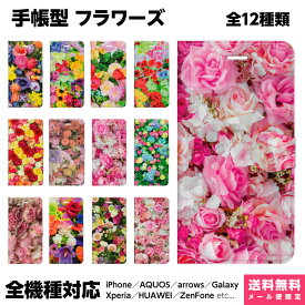 全機種対応 スマホケース 手帳型 iPhone 12 11 SE XR XS 8 Pro Max mini Xperia AQUOS Galaxy ケース カバー ペア カップル お揃い おもしろ 花 花柄 綺麗 可愛い プレゼント ブーケ フラワー 花束 ボタニカル ガーリー フローラル