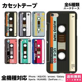 スマホケース 全機種対応 iPhone XS Max X iPhone8 iPhone7 Plus アイフォン iPhoneケース ハードケース iPhone6 6s 5 SE 「カセットテープ」 カセット テープ 70's 80's レトロ ファッション ケース ペアルック ペア カップル 新作 スマホ グッズ