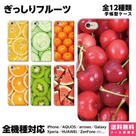 スマホケース 全機種対応 iPhone XS Max X iPhone8 iPhone7 Plus アイフォン iPhoneケース 手帳型 ケース iPhone6 6s 5 SE おもしろ フルーツ フルーツ柄 果物柄 ペア カップル ペアルック スマホ グッズ おもしろ