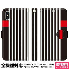 スマホケース 全機種対応 手帳型 iPhoneケース Xperia AQUOS Galaxy HUAWEI 他 ケース iPhone XS Max X 8 7 6 6s 5 SE Plus 勝負服 13 競馬 競走馬 サラブレッド ..