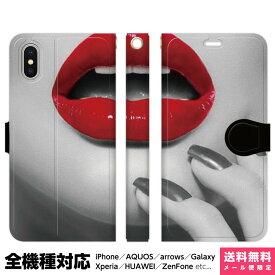 スマホケース 全機種対応 iPhone XS Max X iPhone8 iPhone7 Plus アイフォン iPhoneケース 手帳型 ケース iPhone6 6s 5 SE おもしろ ガーリッシュ セックスシンボル 情熱の真っ赤なリップ セクシー シンプル ワンポイント レディース ダイアリー スマホケース カバー