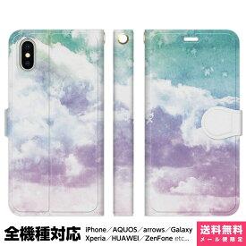 スマホケース 全機種対応 iPhone XS Max X iPhone8 iPhone7 Plus アイフォン iPhoneケース 手帳型 ケース iPhone6 6s 5 SE おもしろ カラフルな空模様[手帳型ケース]水彩空 パステル 淡い 上品 かわいい レディース ダイアリー スマホケース カバー