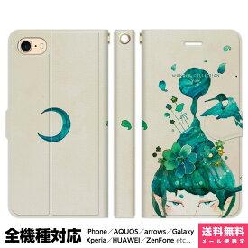 2edd7e7dd3 スマホケース 全機種対応 手帳型 iPhoneケース Xperia AQUOS Galaxy HUAWEI 他 ケース iPhone XS Max X  8 7 6 6s 5 SE Plus よう 緑鳥 wonder collection 梟 獣人 ...