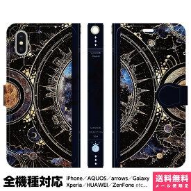 スマホケース 全機種対応 手帳型 iPhoneケース Xperia AQUOS Galaxy HUAWEI 他 ケース iPhone XS Max X 8 7 6 6s 5 SE Plus よう 世界の魔法書 宇宙 星 月 魔法 おしゃれ イラスト デザイナー wonder collection ..