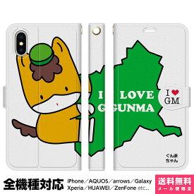 スマホケース 全機種対応 iPhone XS Max X iPhone8 iPhone7 Plus アイフォン iPhoneケース 手帳型 ケース iPhone6 6s 5 SE おもしろ ぐんまちゃん No.01 群馬 ご当地キャラ グランプリ ほのぼの かわいい 許諾番号:27-040616