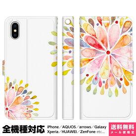 スマホケース 全機種対応 iPhone XS Max X iPhone8 iPhone7 Plus アイフォン iPhoneケース 手帳型 ケース iPhone6 6s 5 SE きれい 水彩 水滴 フラワー 花柄 花模様 花火 おしゃれ 可愛い フェミニン ガーリー 個性的 プレゼント 人気
