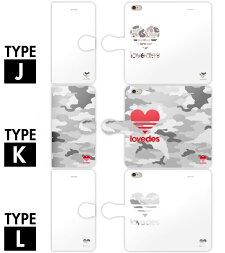 デザイナーズモデル[手帳型ケース]LOVEDESカモフラ迷彩