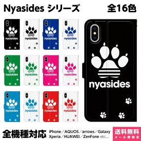 スマホケース 全機種対応 iPhone XS Max X iPhone8 iPhone7 Plus アイフォン iPhoneケース 手帳型 ケース iPhone6 6s 5 SE NYASINDES ニャシです 猫 ネコ ねこ ぬこ アニマル サブカル 面白い かわいい ワンポイント レディース ペア カップル ペアルック おもしろ