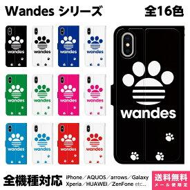 スマホケース 全機種対応 iPhone XS Max X iPhone8 iPhone7 Plus アイフォン iPhoneケース 手帳型 ケース iPhone6 6s 5 SE WANDES ワンです 犬 イヌ ドッグ アニマル 面白 かわいい レザー ケース カード ダイアリー ペア カップル ペアルック グッズ おもしろ