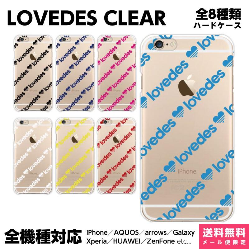 スマホケース 全機種対応 iPhone XS Max X iPhone8 iPhone7 Plus アイフォン iPhoneケース ハード ケース iPhone6 6s 5 SE LOVEDES ラブデス クリア クリアケース 柄入り 透明 かわいい シンプル 人気 新作 ペア カップル スマホ グッズ 面白い